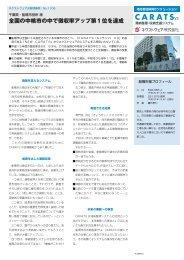 PDFをダウンロード - ネクストウェア