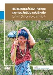 รัฐฉาน - Online Burma Library