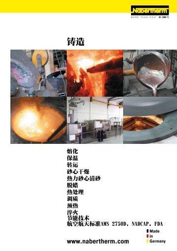 品目录铸造 - 纳博热工业炉生产制造