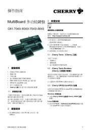 MultiBoard 多功能鍵盤操作指南 - Cherry