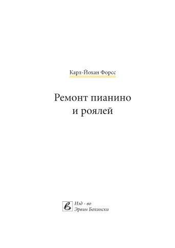 001-036 Piano russ - Piano Media Education