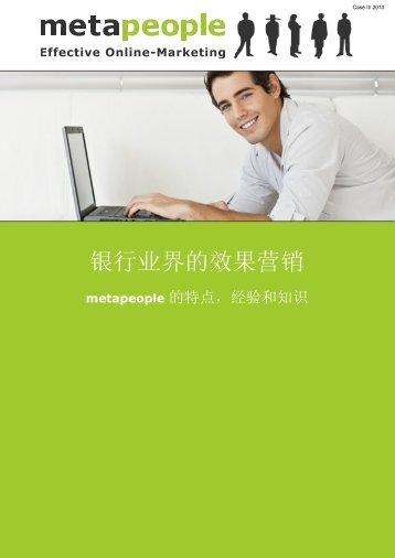 更多有关银行业的效果营销(pdf)