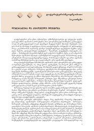 literaturismcodneobiTi sakiTxebi - Ganatleba