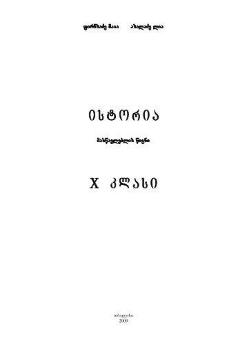 istoria X klasi - Ganatleba