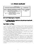 istoria X klasi - Ganatleba - Page 5