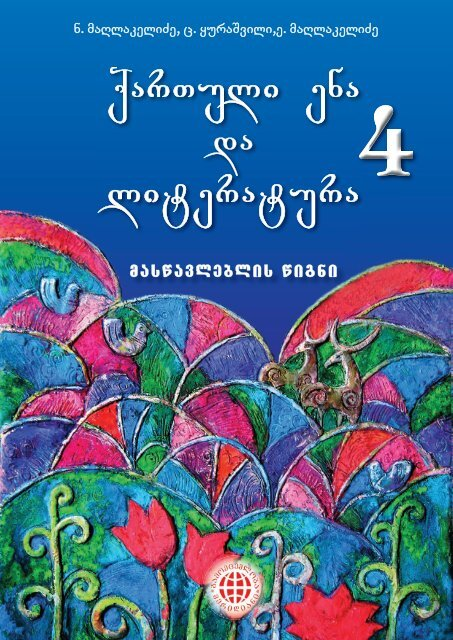 qarTuli ena da literatura - Ganatleba