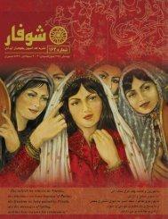 Read Shofar Magazine 162 Here! (PDF format) - Iranian American ...