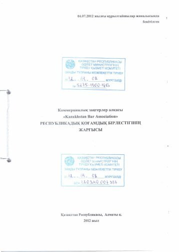 The Charter of the Kazakhstan Bar Association