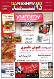 تلفن - Daneshmand Magazine