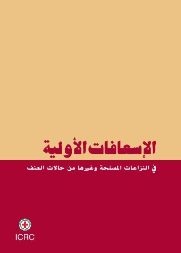 تنزيل - International Committee of the  Red Cross