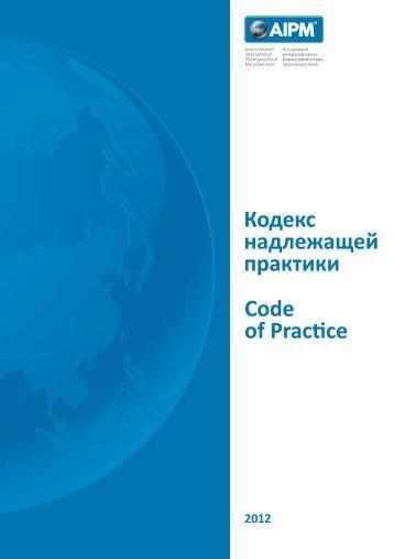 Кодекс надлежащей практики Code of Practice - IFPMA