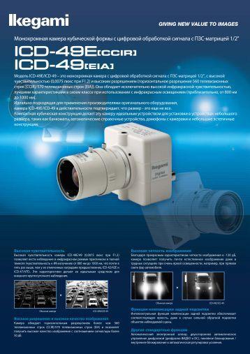 ICD-49E[CCIR] ICD-49[EIA] - Ikegami
