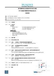 医疗健康信息与政策研究学术研讨会暨IMS 中国医疗健康 ... - IMS Health