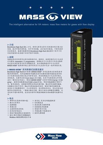 The intelligent alternative for VA meters: mass flow ... - Bronkhorst
