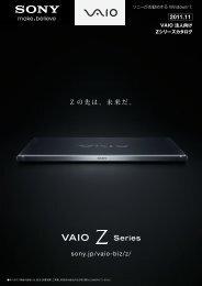 VAIO Zシリーズ単品カタログ 法人 11月号 - ソニー製品情報