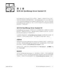 使用Dell OpenManage Server Assistant CD - Dell Support