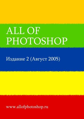 """All of Photoshop"" vol.2"