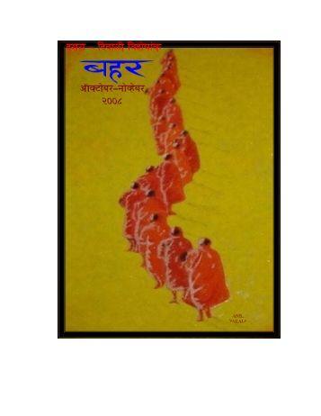 Bahar Oct 08 Diwali Special - MMAbuDhabi Home