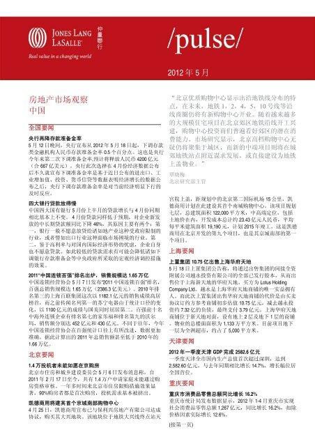 房地产市场观察中国2012年5月 - Jones Lang LaSalle
