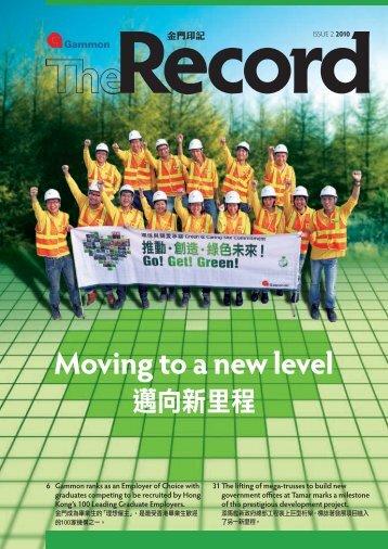 2010 第二期 - Gammon Construction Limited