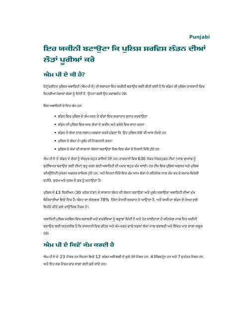 Punjabi translation of the MPA information leaflet