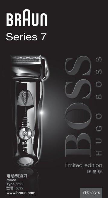 790cc-4, Series 7, limited edition, Hugo Boss - Braun Consumer ...