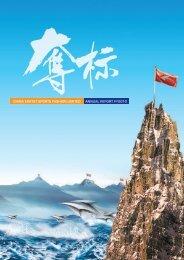 CHINA ERATAT SPORTS FASHION LIMITED ANNuAL REPORT ...