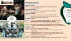 Brochure Sagra 2010 - Discoveryalps - Page 4