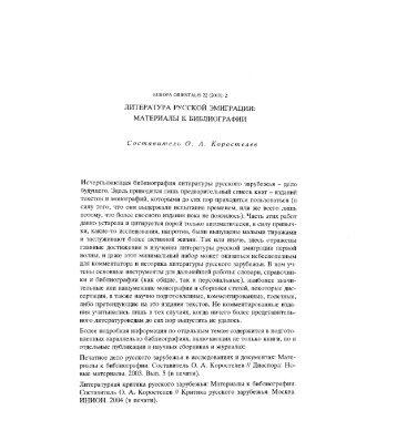 JIHTEPATYPA PYCCKOPĚ 3MHFPALIHH ... - Europa Orientalis