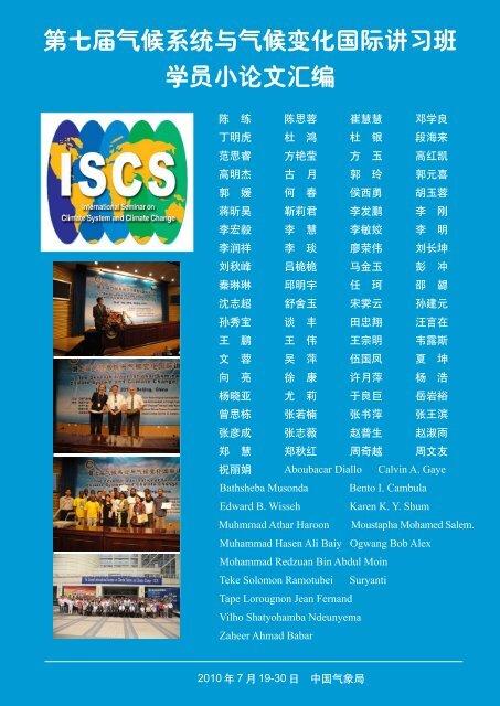 第七届ISCS讲习班学员小论文汇编 气候研究开放实验室 中国气象局