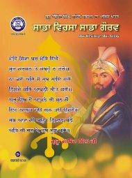 Sada Virsa Sada Gourav - Guru Gobind Singh Study Circle