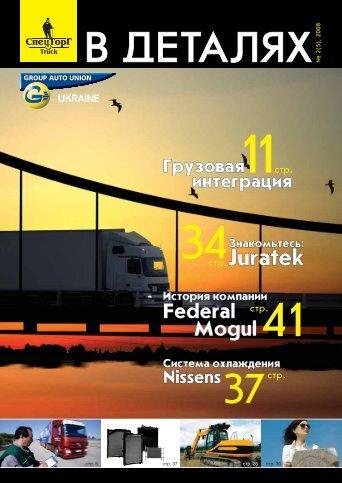Juratek История компании Federal Mogul Система ... - Спецторг