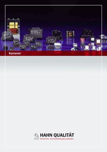 Каталог продукции Hahn 2009 года в формате pdf