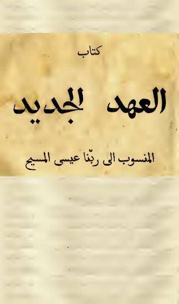 1857 Turkish Turc Turkei Turque Nouveau New Testament Incil injil ...