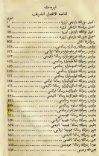 1857 Turkish Turc Turkei Turque Nouveau New Testament Incil injil ... - Page 2