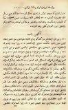 1857 Turkish Turc Turkei Turque Nouveau New Testament Incil injil ... - Page 7