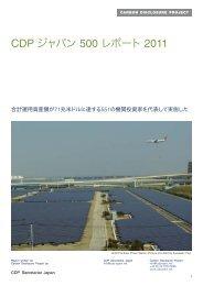 CDP ジャパン 500 レポート 2011 - Carbon Disclosure Project