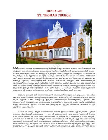 Chengalam St. Thomas Church