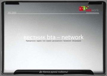 До банка рукой подать - BTA network