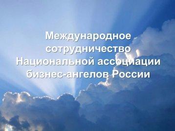 Инвестиции бизнес-ангелов - Деловое Собрание России