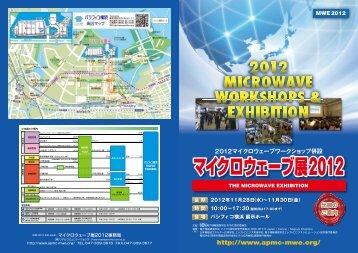 出展案内 (PDF) - MWE 2012