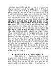 lqV ds' k]cSx] efgykvksa ds ilZ ls flVh cl ,oea vU; lk ... - Rajasthan Police - Page 2