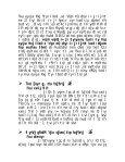 lqV ds' k]cSx] efgykvksa ds ilZ ls flVh cl ,oea vU; lk ... - Rajasthan Police - Page 3