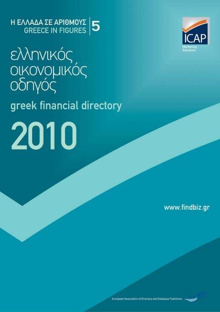 Greece in Figures 2008 - Icap