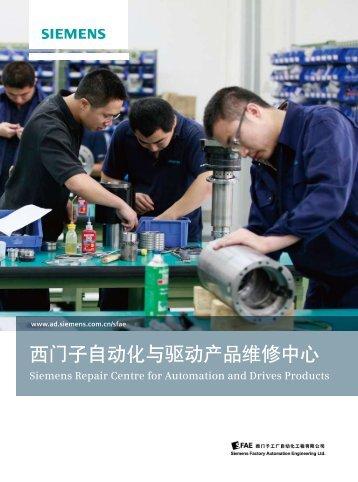 西门子自动化与驱动产品维修中心 - (中国)有限公司工业业务领域工业 ...