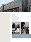 西门子自动化与驱动产品维修中心 - (中国)有限公司工业业务领域工业 ... - Page 3