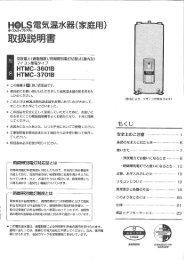 HOLS電気温水器取扱説明書 HTMC-3601B,HTMC-3701B