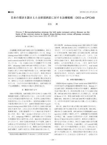 日本の現状を踏まえた主幹部病変に対する治療戦略:DES vs OPCAB