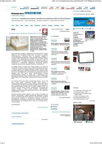 - - Elite http://www.kommersant.ru/doc.aspx?docsid=1231780&print ...