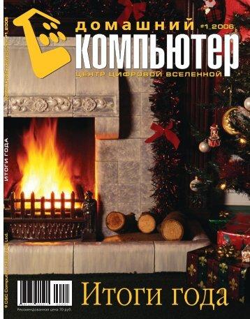 Домашний компьютер № 1 2006.pdf
